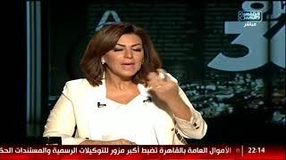 القاهرة 360 | تحديث منظومة السكك الحديد .. قانون إسقاط الجنسية