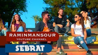 "Sebrat Sahab ""Eshq Man"" NEW OFFICIAL VIDEO 2018 صبغت سحاب - عشق من"