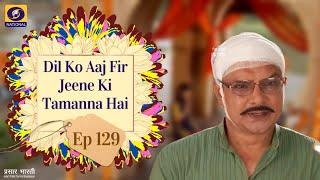 Dil Ko Aaj KiFir Jine Tammanna Hai - Ep - #129