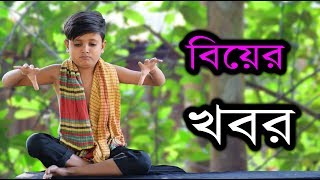 বিয়ের খবর । New Bangla Funny Video 2018। Biyer Khobor। New Comedy Video। New Koutok Video । FK Music