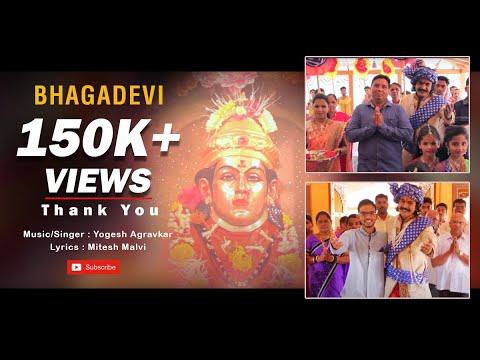 Xxx Mp4 Bhagadevi Official Video Song Yogesh Agravkar Mitesh Malvi Dhokawade New Song 2017 3gp Sex