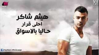 "l اغنية هيثم شاكر - عيون السمر l من البوم "" احلى قرار 2014 """