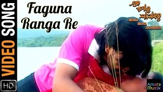 Faguna Ranga Re | Full Video Song | Mana Mora Jajabara | Odia Movie | Pankaj , Upasana
