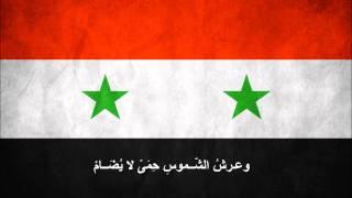 النشيد الوطني السوري - حماة الديار