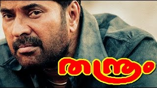 Thantharam Malayalam Full Movie HD | New Malayalam Full Movie 2016 | Mammootty, Urvashi