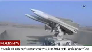 Iran Anti Aircraft