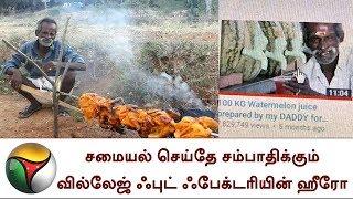 சமையல் செய்தே சம்பாதிக்கும் வில்லேஜ் ஃபுட் ஃபேக்டரியின் ஹீரோ | Village Food Factory, Youtube
