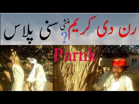 Xxx Mp4 Sani Palas Ran De Kareem Video By Dekh Punjab Tv 3gp Sex