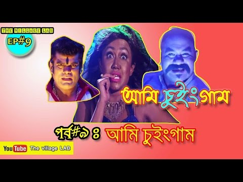 Copied Bangla Movie Song Review | Bangla Movie ITEM SONG | কাটাছেড়া ep#9 | The village LAB
