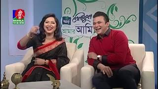 Amar Ami | Nila & Naim | BanglaVision Program | HD | 2018 | Ep-541