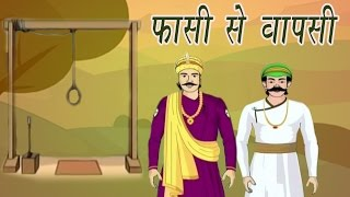 Akbar Birbal Ki Kahani | Return From Gallows | फांसी से वापसी | Kids Hindi Story