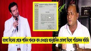 বাংলা সিনেমা থেকে শাকিব খানকে বাদ দেওয়ার আনুষ্ঠানিক ঘোষণা দিলো পরিচালকরা | Shakib Khan | Bangla News