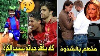 10 حقائق لا تعرفها عن جيرارد بيكيه   كاد يفقد حياته بسبب كرة القدم في صغره