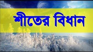 Bangla New Waz 2016~শীতের বিধান~By Sheikh Motiur Rahman Madani