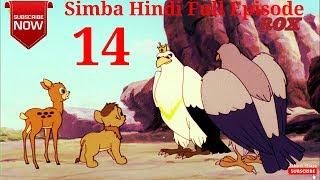Simba Cartoon Hindi Full Episode - 14 || Simba The King Lion || JustKids Show