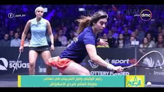 8 الصبح - رنيم الوليلي ونور الشربيني في نهائي بطولة العالم لفردي الإسكواش