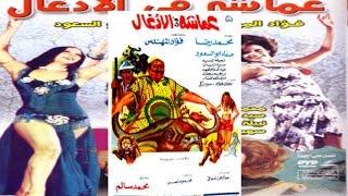 Amasha Fe Al Adghal Movie |  فيلم (النادر) عماشة فى الادغال