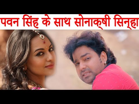 पवन सिंह के साथ सोनाक्षी सिन्हा   Pawan Singh with Sonakshi Singh in Bhojpuri Film