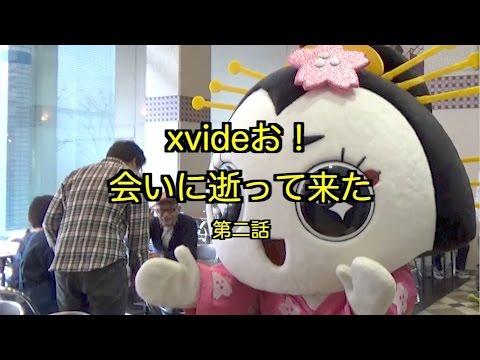 Xxx Mp4 【八木動画】xvideお編 第二話 3gp Sex