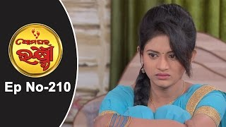 Ama Ghara Laxmi Ep 210- 7th January 2017