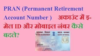 How to update/ change mobile number and e-mail in PRAN account online??