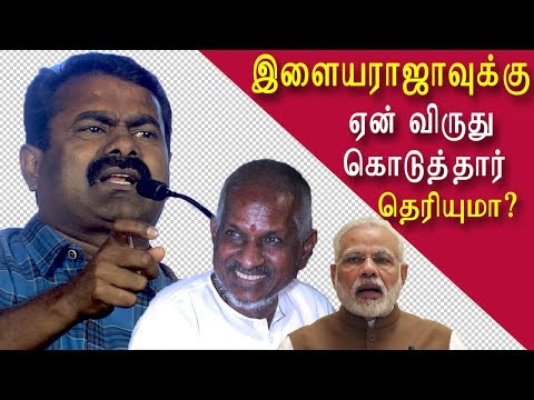 Xxx Mp4 Seeman Speech On Award For Ilaiyaraaja Seeman Speech Latest Seeman Tamil News Tamil Live News Redpix 3gp Sex