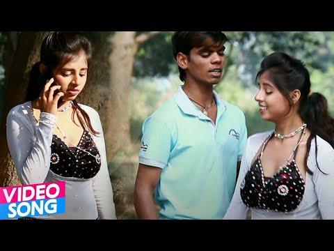 मोबइलिया गोरी केकर दिहल ह ॥ Rajesh kumar  || New Bhojpuri lover Song || 2017