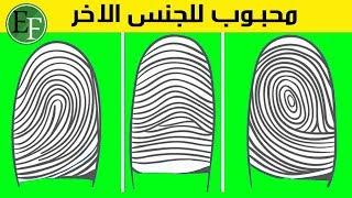 هل تعلم ان بصمة إصبعك تفضح شخصيتك امام الناس