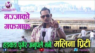 Mazzako Guff with Anup Bikram Shahi || हङकङ पुगेर मलिना बारे यसो भने || Mazzako TV