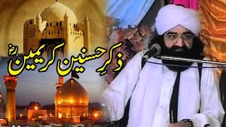 Zikr e Husnain By Peer Naseer ud Din Naseer (Golra Sharif) - Chakwal - Peace Tube
