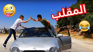 #اسلام العشي - مقلب مع رامز جلال