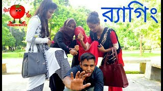Bangla New Funny Video l র্যাগিং lBengali new Funny VIDEO 2017