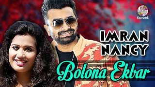Imran & Nancy - Bolona Ekbar - Music Video 2017