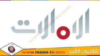 تردد قناة الامارات Al Emarat TV على القمرعرب سات ( بدر)