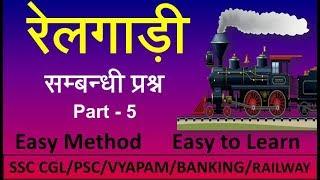 Train Related Questions Part - 5 | Problems on Train | रेलगाड़ी सम्बंधी प्रश्न | Devesh Sir | mathd