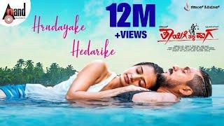 Thayige Thakka Maga | Hrudayake Hedarike | Full Video Song 2K | #Sanjithhegade | Ajai Rao | Ashika