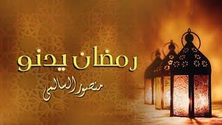 رمضان يدنو | الشيخ منصور السالمي