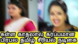கள்ள தொடர்பால் கர்ப்பமான தமிழ் சீரியல் நடிகை|Tamil Serial Heroine Pregnant In Illegal Relationship
