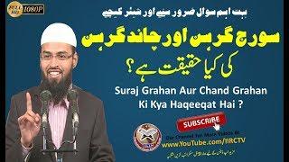 Suraj Grahan Aur Chand Grahan Ki Kya Haqeeqat Hai ? By Adv. Faiz Syed || New Islamic Bayan Urdu