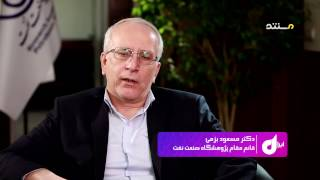 Iran Nuclear Science achievements report گزارشي از دستاوردهاي هسته اي ايران