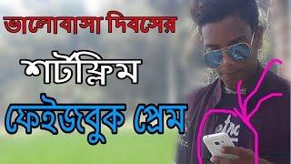 Bangla new shortflim!Facebook Prem 2018!নতুন শর্টফ্লিম ২০১৮!