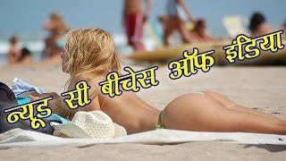 बेस्ट टूरिस्ट बीचेस ऑफ़ इंडिया  !!!! Best Tourist Beaches of India - Hindi