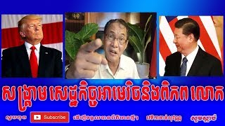 khan sovan - World Economy War - Cambodia News, Khmer News, Cambodia Hot News, Khmer Hot News