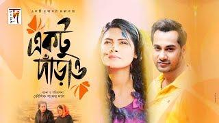 Bangla Romantic Natok | Ektu Darao | Sojol | Tisha | HD1080p | by Kaushik Sankar Das