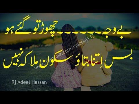 Xxx Mp4 2 Lines Sad Urdu Poetry 2 Line Shayari Adeel Hassan 2 Line Heart Touching Poetry 2 Line Sad Shayari 3gp Sex