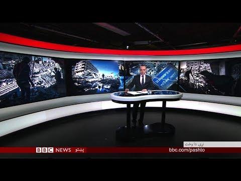 Xxx Mp4 BBC Pashto TV Naray Da Wakht 14 November 2018 3gp Sex