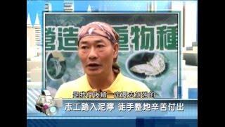 2016年4月26日PeoPo公民新聞報