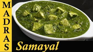 Palak Paneer Recipe in Tamil | Paneer Recipes in Tamil | Side dish / Gravy for chapathi in Tamil