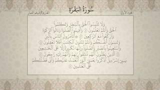 القرآن الكريم - الجزء الأول - بصوت القارئ ميثم التمار - QURAN JUZ 1