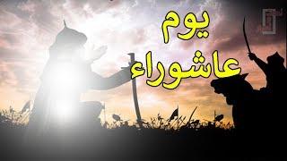 هل تعلم ماذا كان يفعل النبي يوم عاشوراء ولماذا نصوم هذا اليوم؟